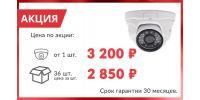 Акция!!! IP камера PD-IP2-B3.6P v.2.4.2