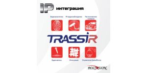 Закончена интеграция IP-видеокамер Polyvision в ПО Trassir