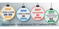 """Режим работы магазина в ТЦ""""Горбушкин двор"""""""