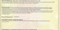 Магнито-Контакт получены сертификаты соответствия требованиям Технического регламента ТР ТС 012/2011 «О безопасности оборудования для работы во взрывоопасных средах»: