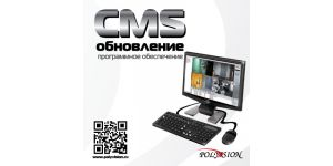 Обновление программного обеспечения CMS