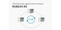 Новости от компании Рубеж - Протокол R3: новые возможности в полном соответствии с СП 484.1311500.200